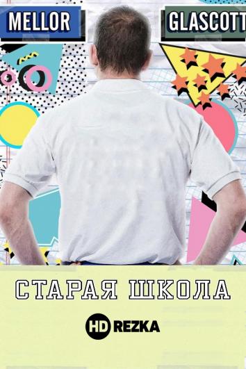 Старая школа / Обученные