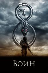 Смотреть Воин онлайн в HD качестве