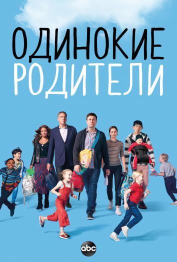 Родители-одиночки / Одинокие родители