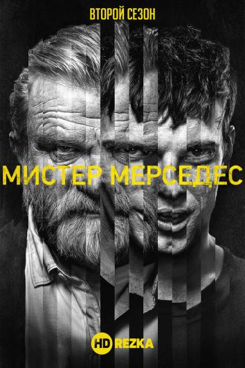 Мистер Мерседес