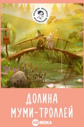 Смотреть Долина муми-троллей / Муми-дол онлайн в HD качестве 720p