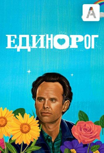 Смотреть Единорог онлайн в HD качестве 720p