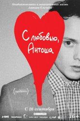 Смотреть С любовью, Антоша онлайн в HD качестве 720p