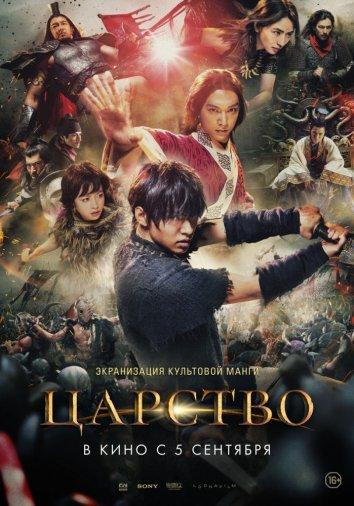 Смотреть Царство онлайн в HD качестве 720p