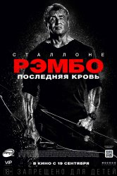 Смотреть Рэмбо: Последняя кровь онлайн в HD качестве
