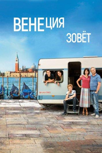 Смотреть Венеция зовет онлайн в HD качестве 720p
