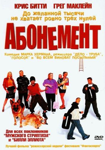 Смотреть Абонемент онлайн в HD качестве 480p