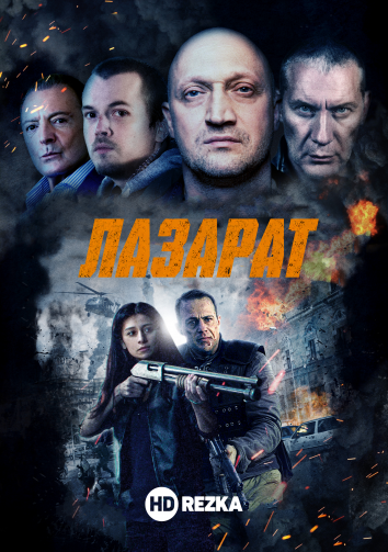 Последний бросок / Лазарат