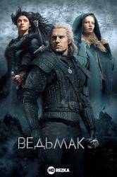 Смотреть Ведьмак онлайн в HD качестве 720p