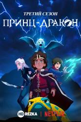 Смотреть Принц-дракон онлайн в HD качестве 720p
