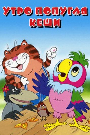 Смотреть Утро попугая Кеши онлайн в HD качестве 720p