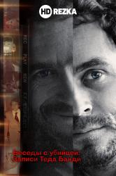 Смотреть Беседы с убийцей: Записи Теда Банди онлайн в HD качестве