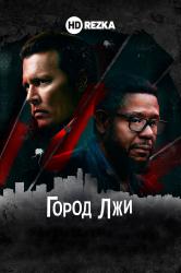 Смотреть Город лжи онлайн в HD качестве 720p