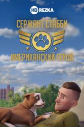 Смотреть Сержант Стабби: Американский герой онлайн в HD качестве 720p