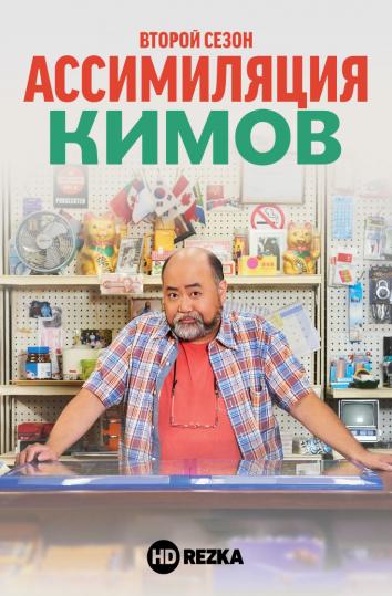 Ассимиляция Кимов / Магазинчик Ким