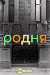 Смотреть Родня онлайн в HD качестве 720p