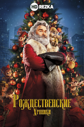Смотреть Рождественские хроники онлайн в HD качестве 720p