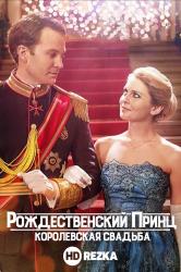 Смотреть Рождественский принц: Королевская свадьба онлайн в HD качестве