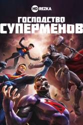 Смотреть Господство Суперменов онлайн в HD качестве