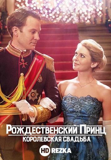 Рождественский принц: Королевская свадьба