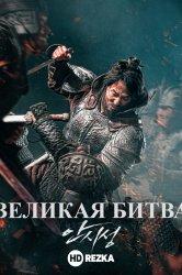 Смотреть Великая битва онлайн в HD качестве