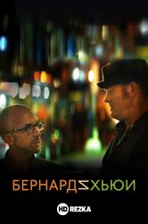 Смотреть Бернард и Хьюи онлайн в HD качестве
