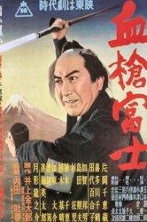 Смотреть Окровавленное копьё на горе Фудзи онлайн в HD качестве 720p