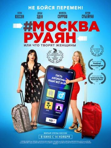 Смотреть #Москва-Руаян, или Что творят женщины онлайн в HD качестве 720p