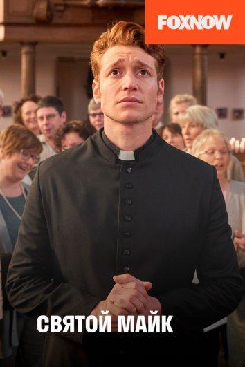 Смотреть Святой Майк онлайн в HD качестве 720p