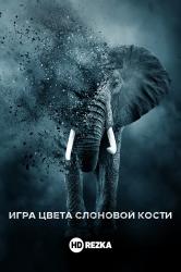 Смотреть Игра цвета слоновой кости онлайн в HD качестве