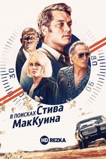 В поисках Стива Маккуина / Ограбление президента