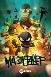 Смотреть Мазафакер онлайн в HD качестве 720p