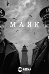Смотреть Маяк онлайн в HD качестве 720p