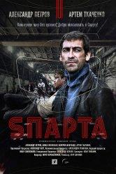 Смотреть Sпарта онлайн в HD качестве 720p