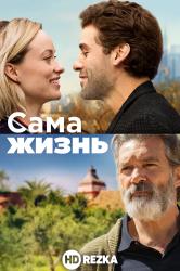 Смотреть Сама жизнь онлайн в HD качестве 720p