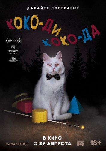 Смотреть Коко-ди Коко-да онлайн в HD качестве 720p