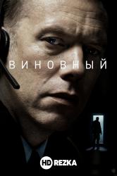 Смотреть Виновный онлайн в HD качестве