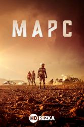 Смотреть Марс онлайн в HD качестве