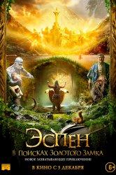 Смотреть Эспен в поисках Золотого замка онлайн в HD качестве 720p
