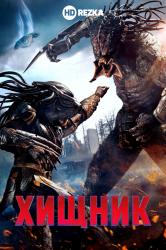 Смотреть Хищник (2018) онлайн в HD качестве 720p