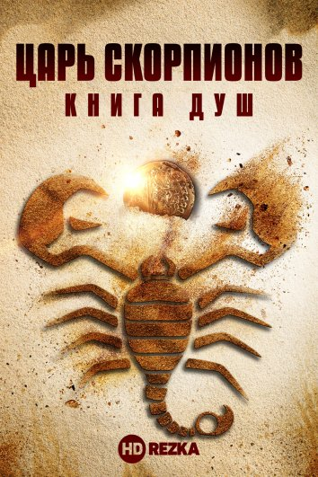 Царь скорпионов: Книга Душ