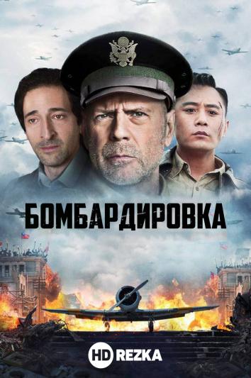 Бомбардировка