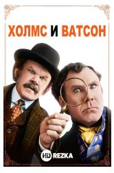 Смотреть Холмс & Ватсон онлайн в HD качестве