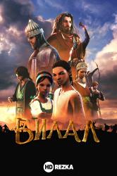 Смотреть Билал онлайн в HD качестве 720p