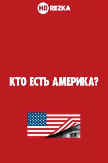 Кто есть Америка? / Ху из Америка?