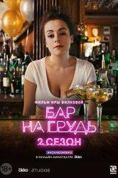 Смотреть Бар «На грудь» — 2 онлайн в HD качестве 720p