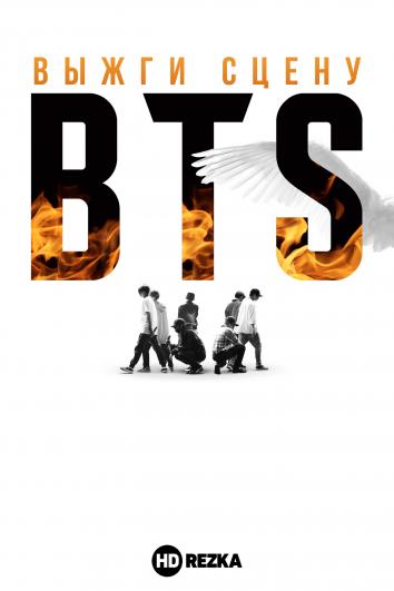 BTS: Выжги сцену
