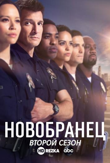 Смотреть Новобранец / Новичок / Салага онлайн в HD качестве 720p