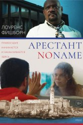 Смотреть Арестант no name онлайн в HD качестве 720p