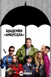 Смотреть Академия «Амбрелла» онлайн в HD качестве